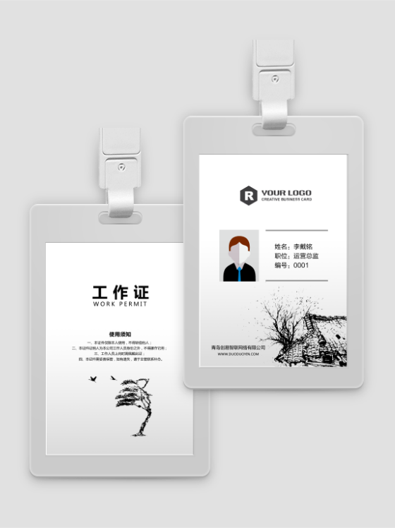 黑白房屋树木艺术工牌