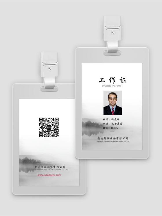 中国风水墨画免费工作证
