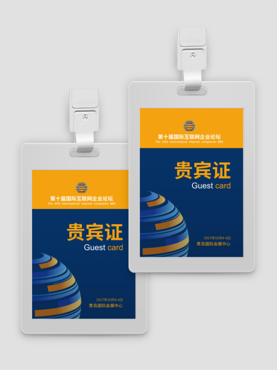 橙蓝企业论坛嘉宾证