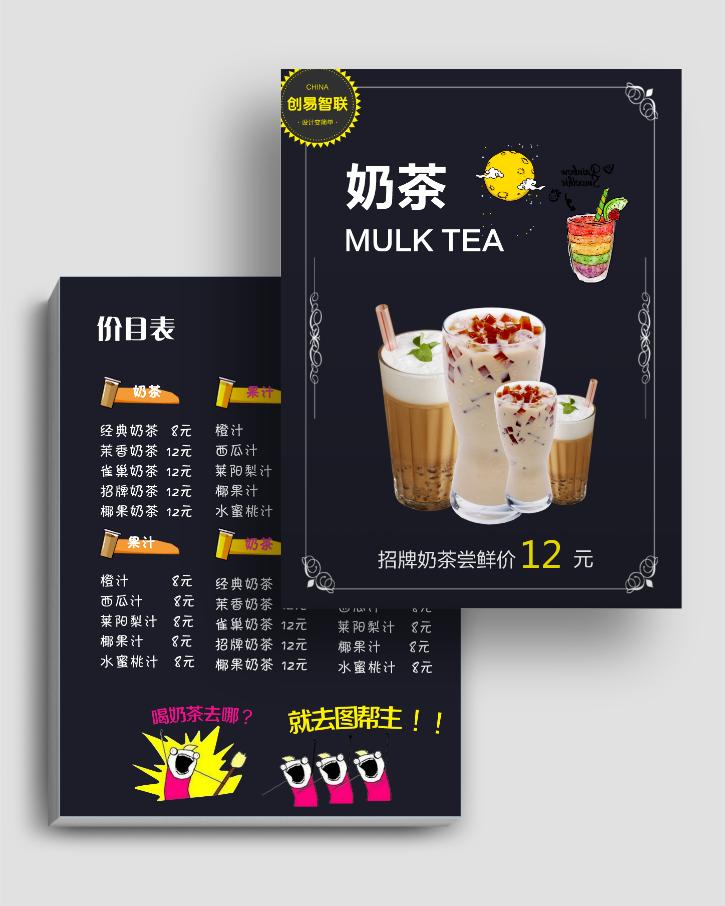 高档时尚奶茶店DM单页