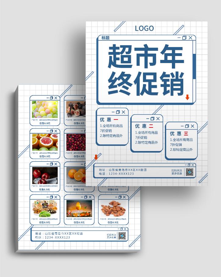 超市活动日用品促销DM宣传单页