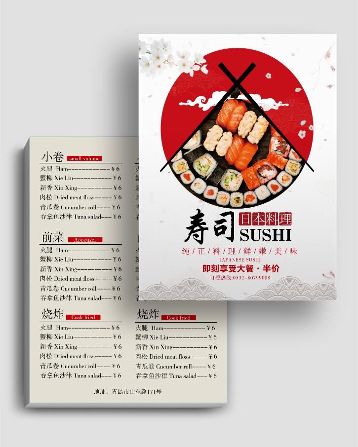 日本寿司宣传单