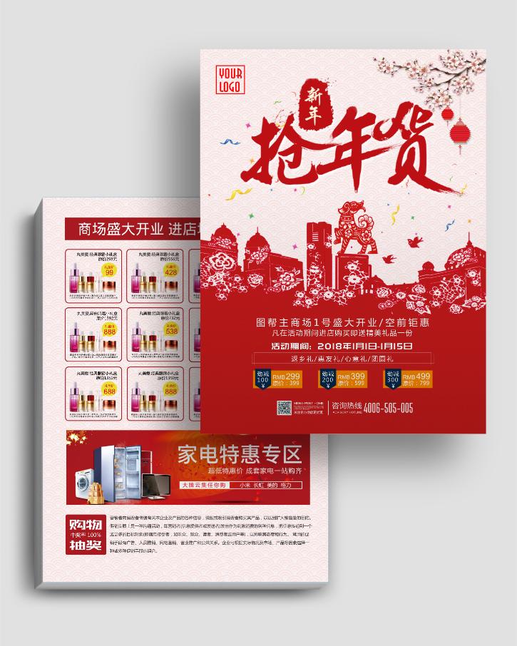 红色新年抢年货剪纸元素DM宣传单