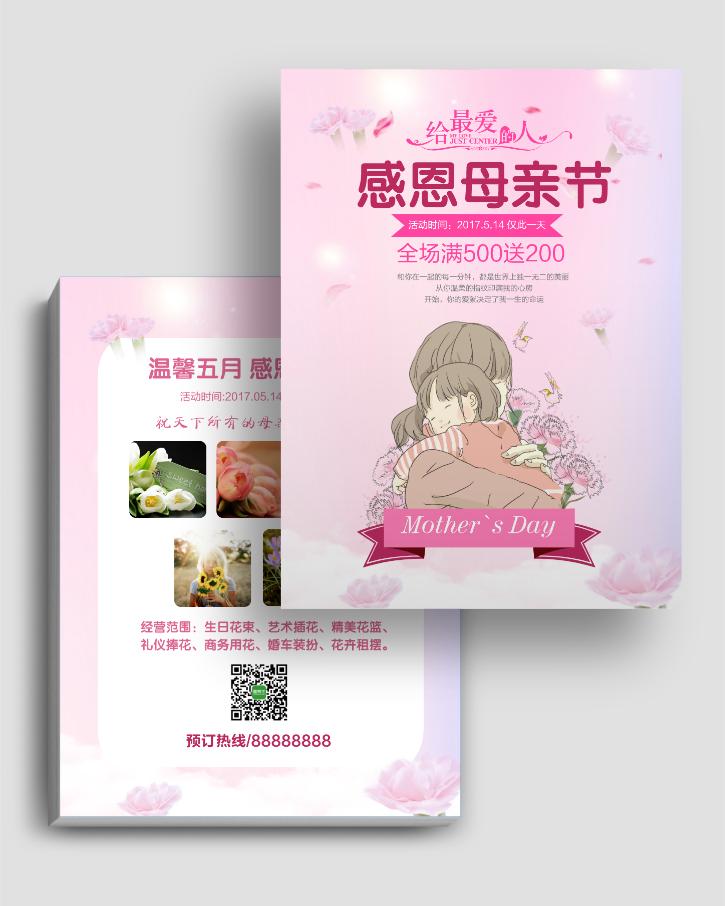 感恩母亲节优惠促销活动宣传单