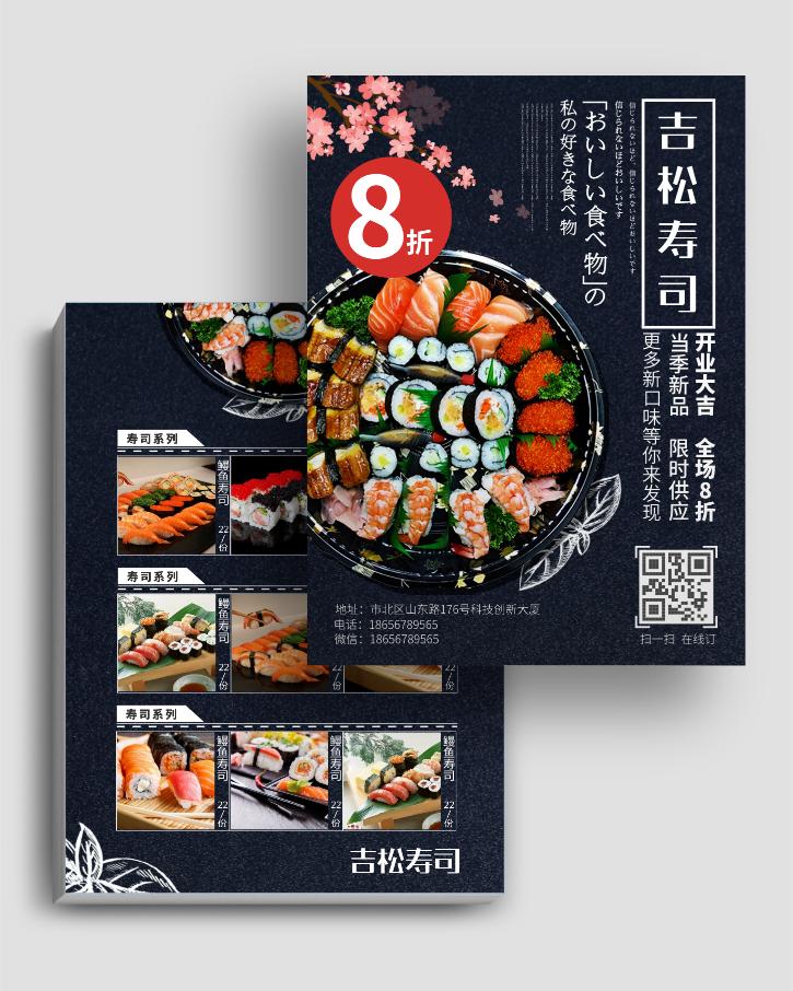 寿司店餐饮促销宣传单页设计