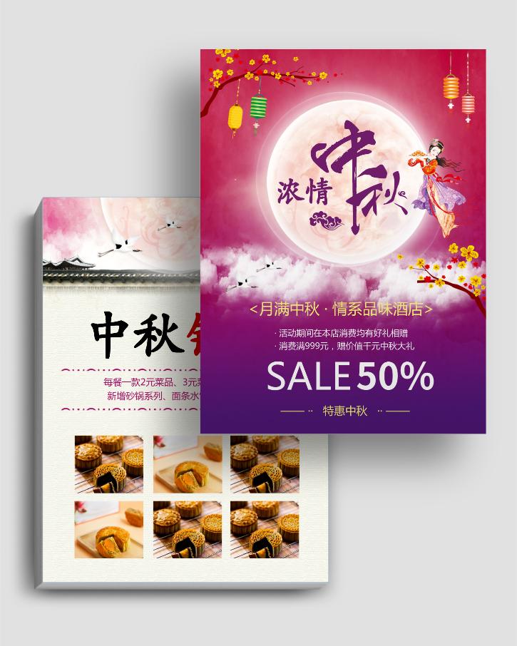 中秋餐厅促销DM宣传页