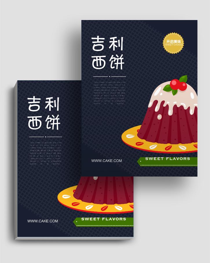 蛋糕美食糕点宣传单