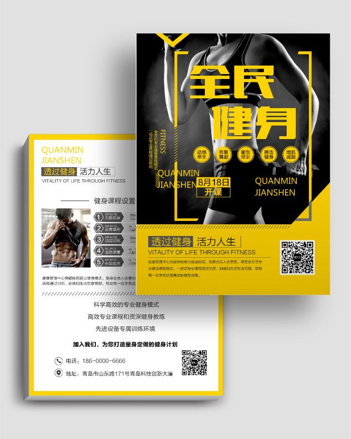 动感时尚健身运动活动促销宣传单页