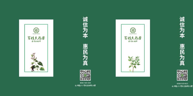 绿色健康手提袋