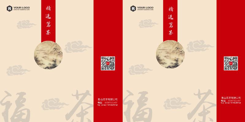 茶叶包装经典中国风手提袋包装设计