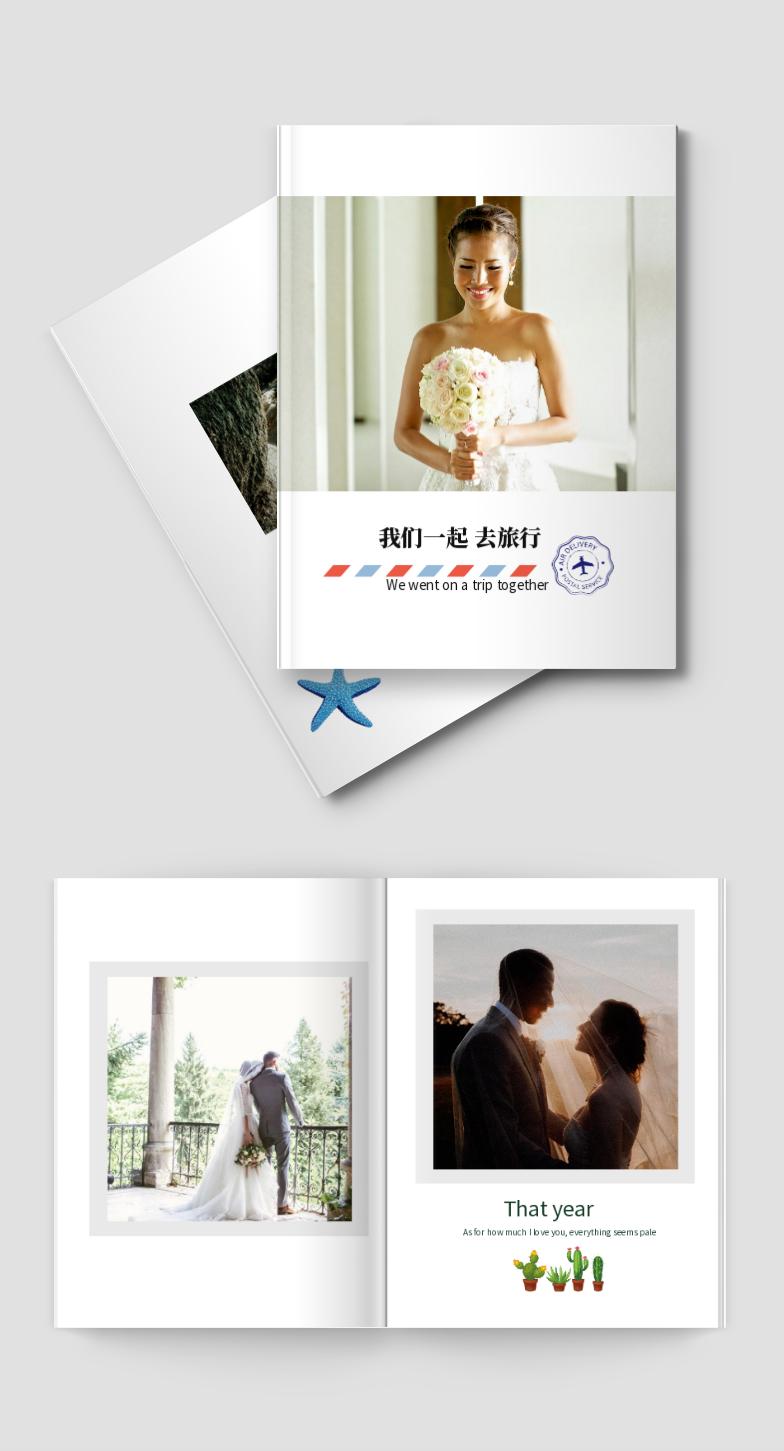 一起旅行情侣纪念画册