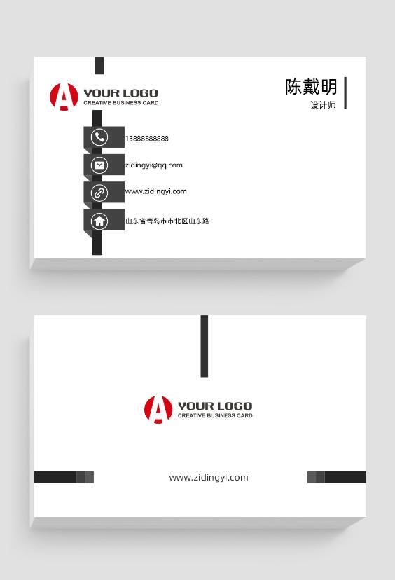 黑白个性简洁高档纸名片
