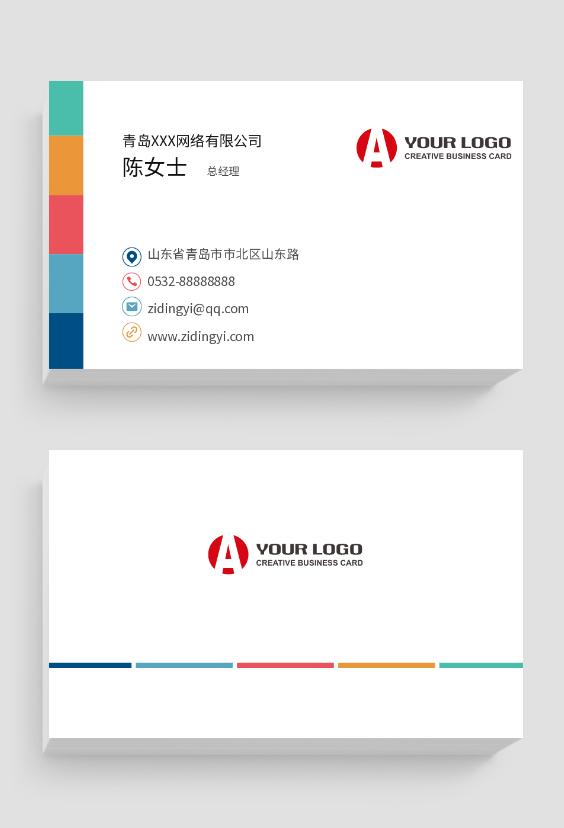 白色彩条简约时尚现代企业高档纸名片