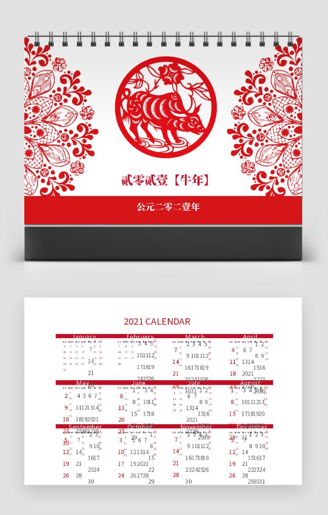 2020中国风红色剪纸风格小老鼠喜庆台历