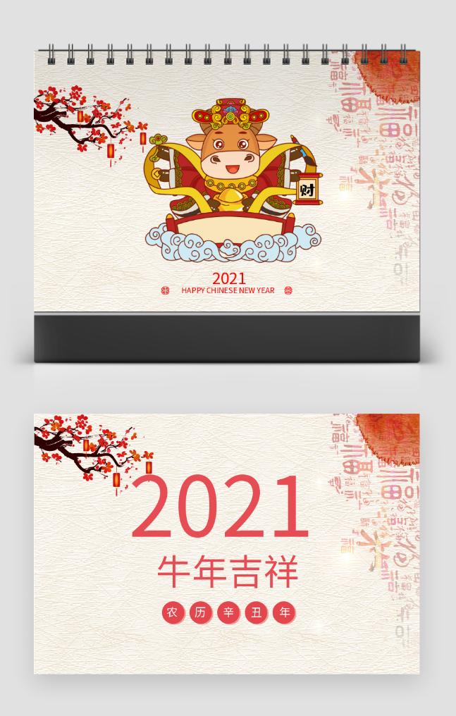 传统中国风2020鼠年喜庆新年快乐台历