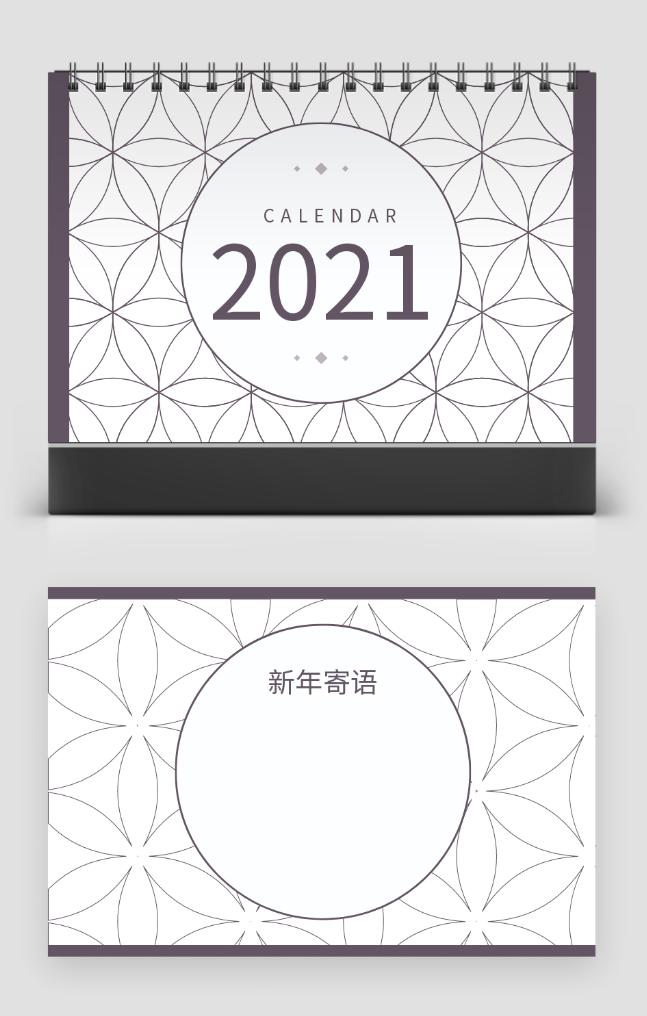 商务企业白色简约大气线条2020年台历