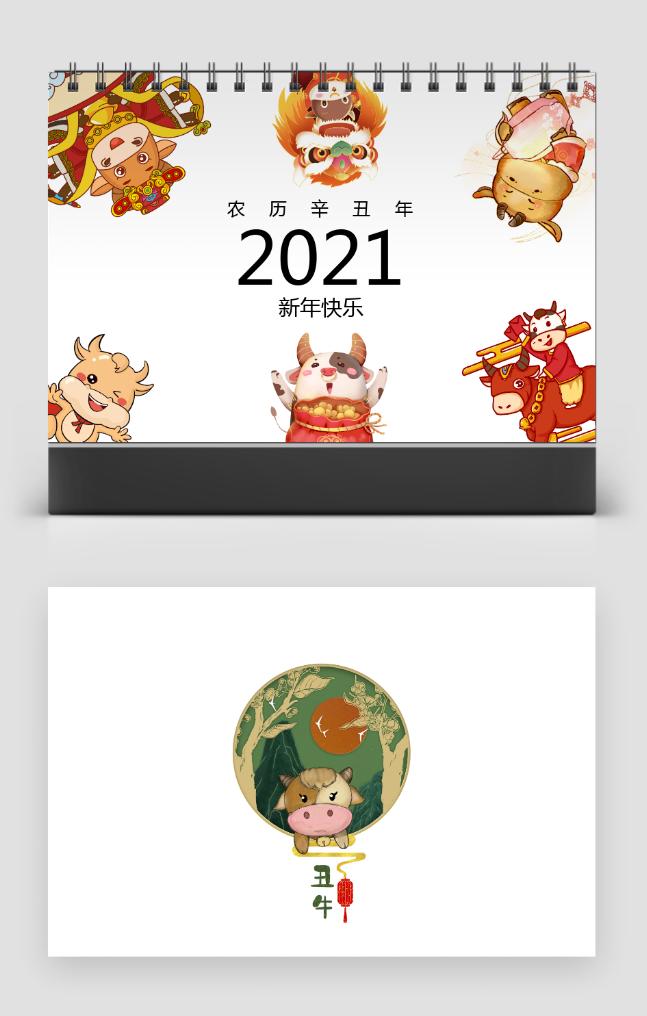 鼠年卡通手绘小动物老鼠2020年台历